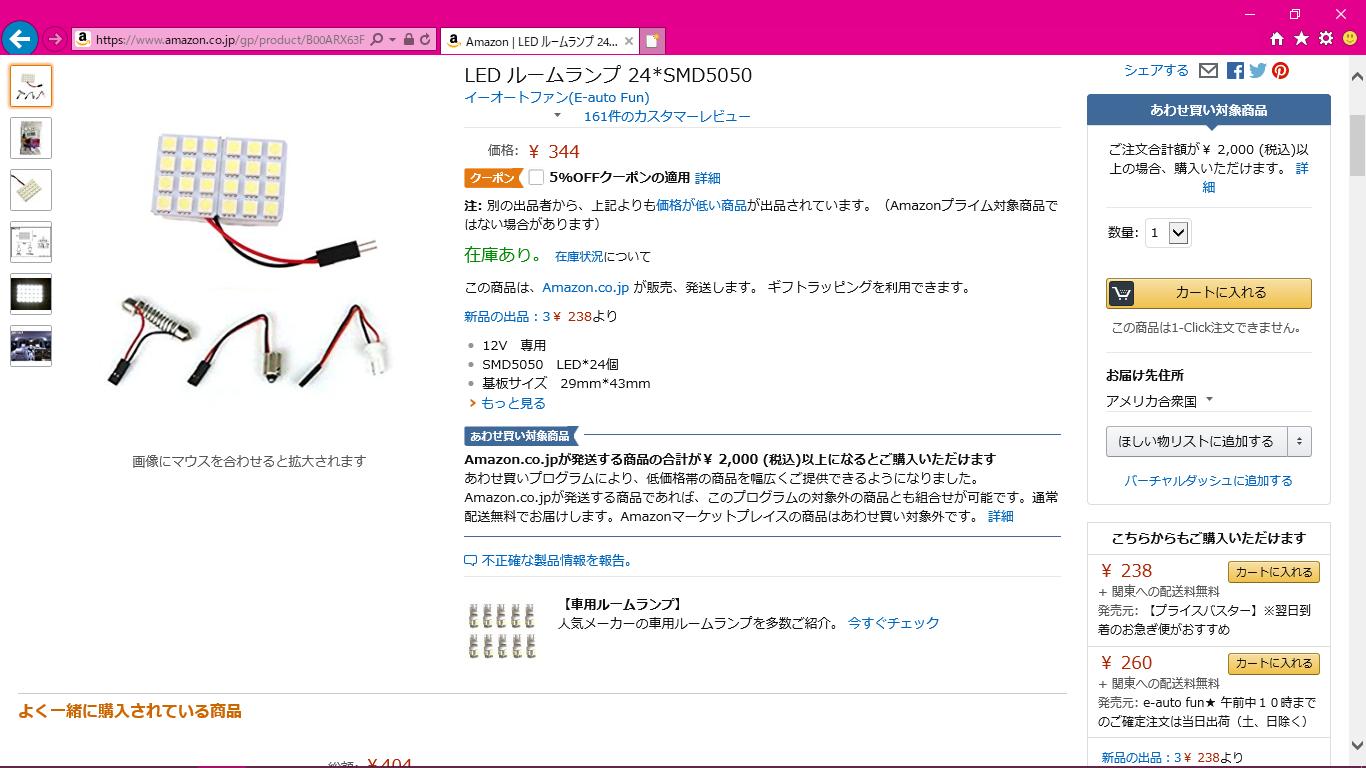 メーカー・ブランド不明 LED ルームランプ 24*SMD5050