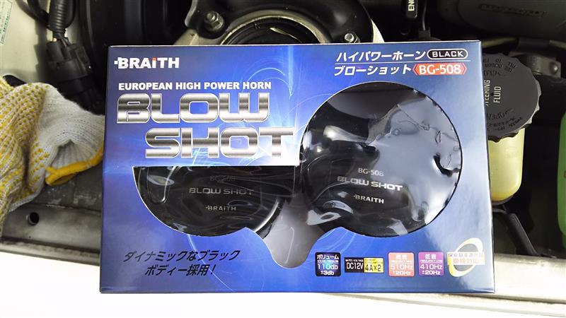 BRAITH ハイパワーホーン BLOW SHOT / BG-508
