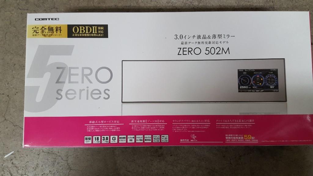 COMTEC ZEROシリーズ ZERO 502M