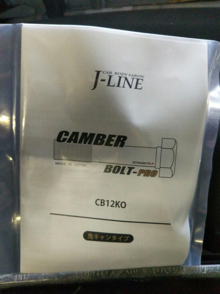 J-LINE キャンバーボルト(鬼キャンタイプ)