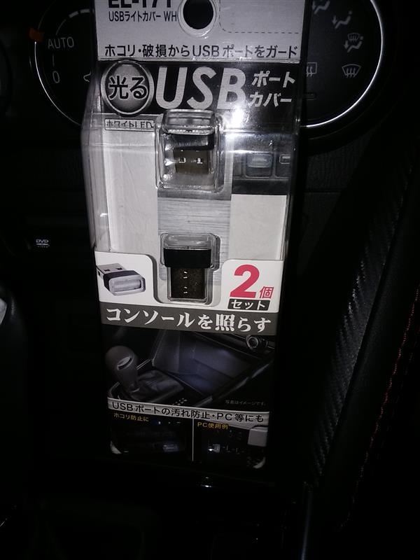 星光産業 USBポートカバー