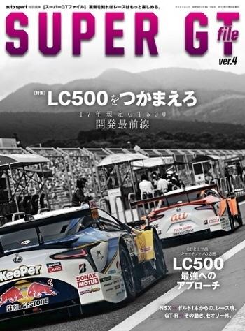 三栄書房 SUPER GT file ver.4