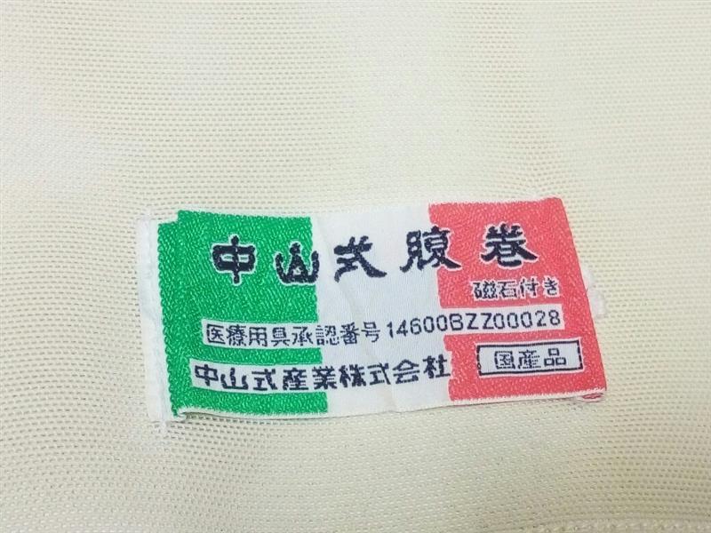 中山式産業 磁気腹巻き