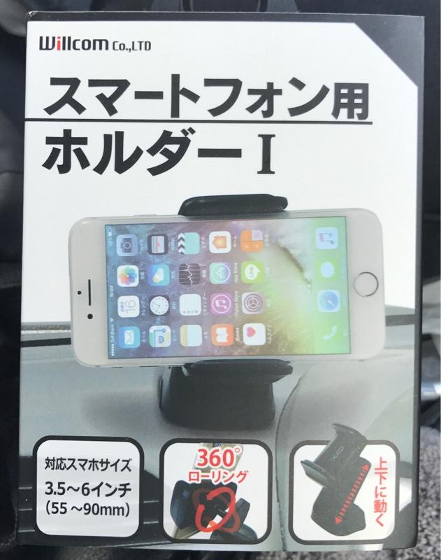 WILLCOM スマートフォン用ホルダー1