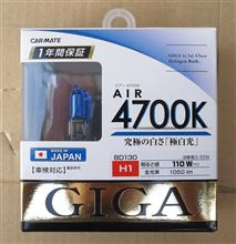 レガシィ ランカスターCAR MATE / カーメイト GIGA エアー H1 4700K BD130の単体画像