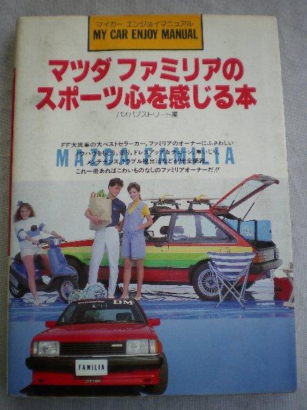 山海堂 ファミリアの本