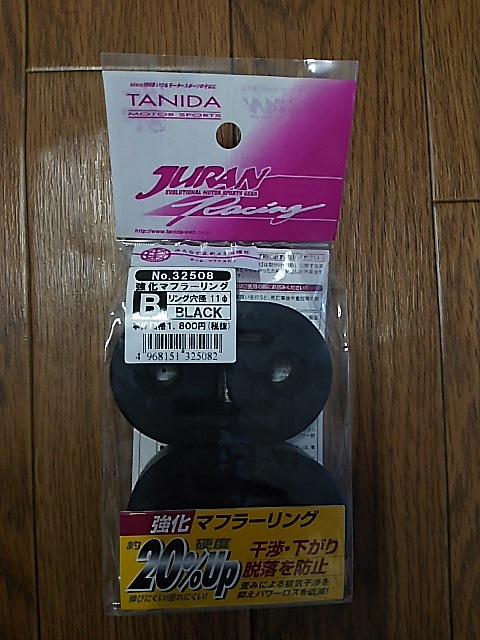 TANIDA / JURAN JURAN 強化マフラーリングB No.32508