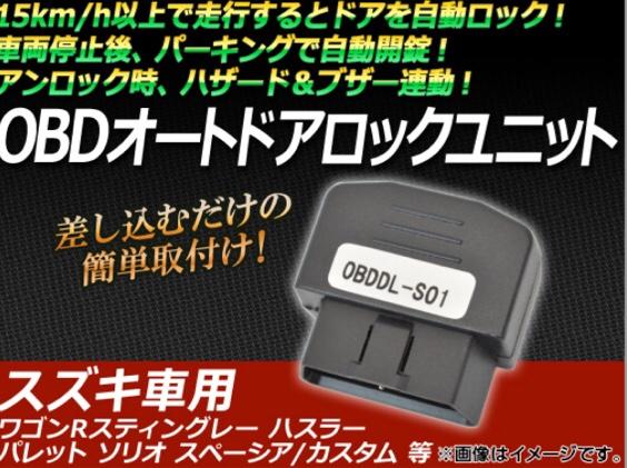 不明 OBD2 車速連動オートドアロックユニット
