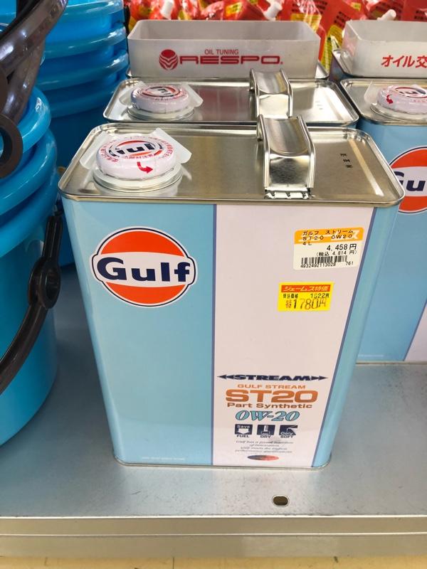 Gulf Gulf STREAM ST20 0W-20
