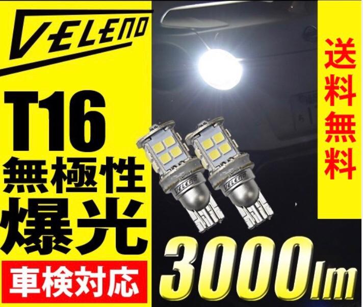 メーカー不明 LEDバックランプ