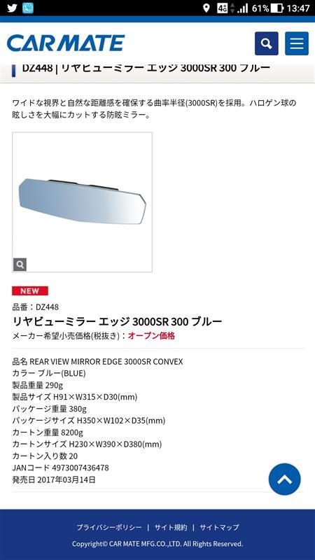 CAR MATE / カーメイト リヤビュー ミラーエッジ 3000SR 300 ブルー