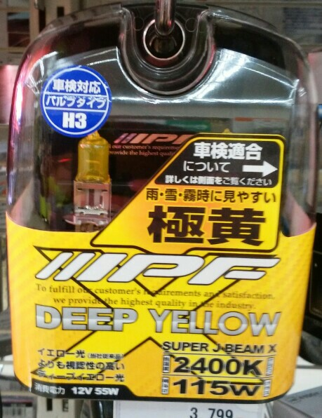 IPF SUPER J BEAM DEEP YELLOW 2400K H3 / XY33