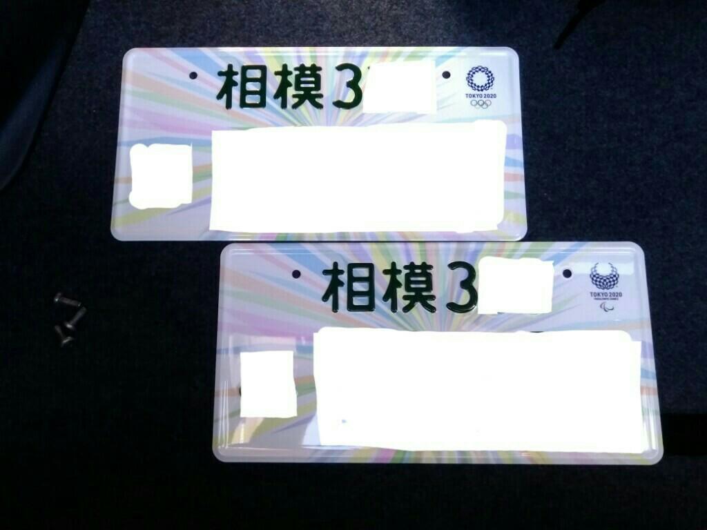 図柄ナンバー オリンピックデザインナンバー寄付金付
