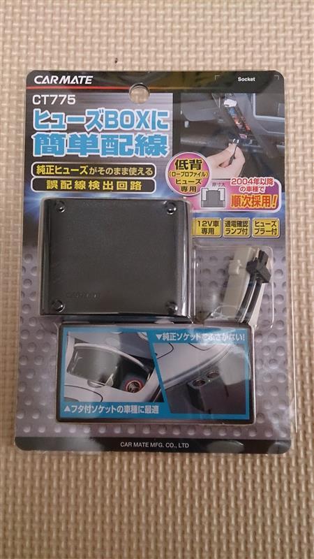CAR MATE / カーメイト ヒューズBOX配線2連ソケット 低背ヒューズ / CT775