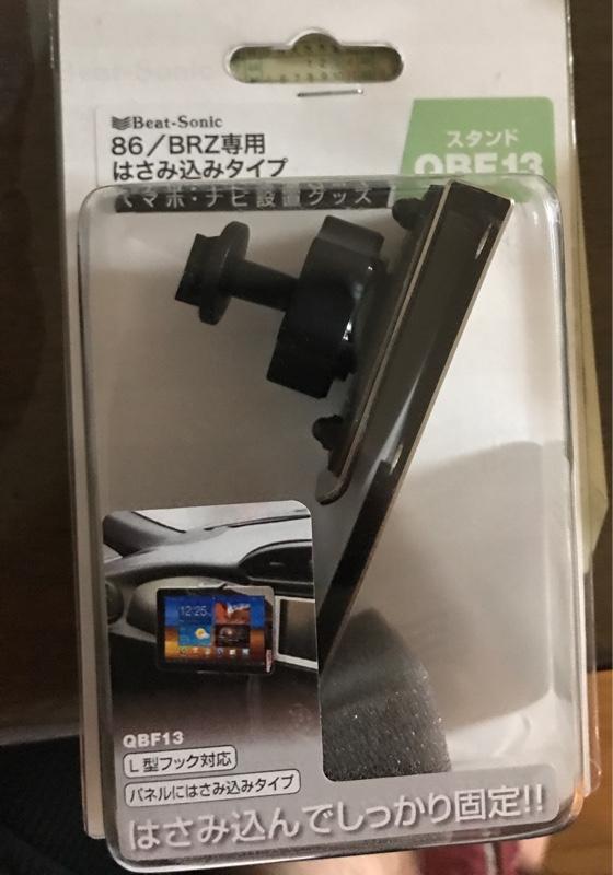 Beat-Sonic Q-Ban Kitシリーズ スタンド QBF13 86/BRZ専用スタンド