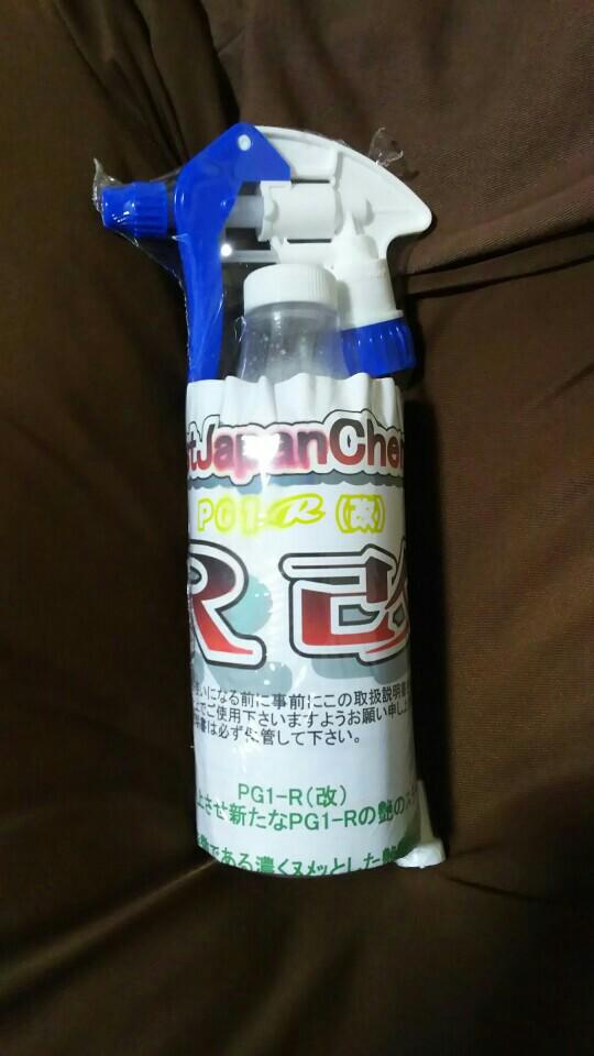 西日本ケミカル PG1-R(改)
