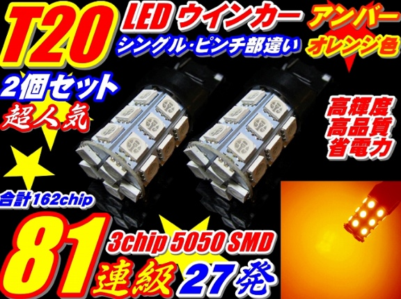 不明 ◆162連級 T20 LEDウインカー ランプ SMD27連 2個セット ピンチ部違い