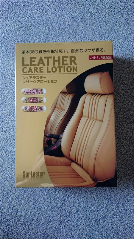 Surluster レザーケアローション