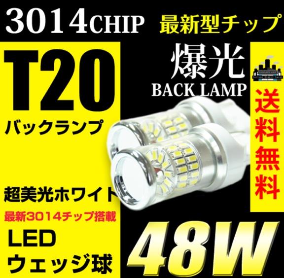 不明 T20 LED バックランプ 48W 3014チップ採用 ステルスバルブ safety回路内蔵 無極性 ハイブリッド車対応 シングル ウェッジ球