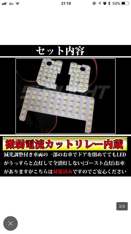 不明 フィールダー用LEDランプ