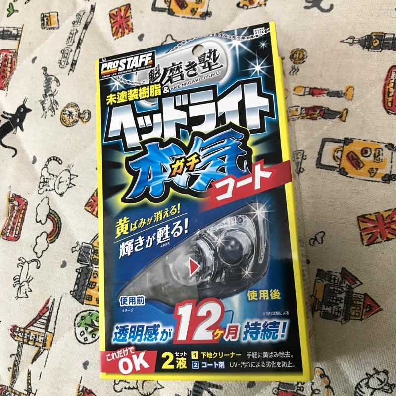 PRO STAFF 魁 磨き塾 ヘッドライト ガチコート