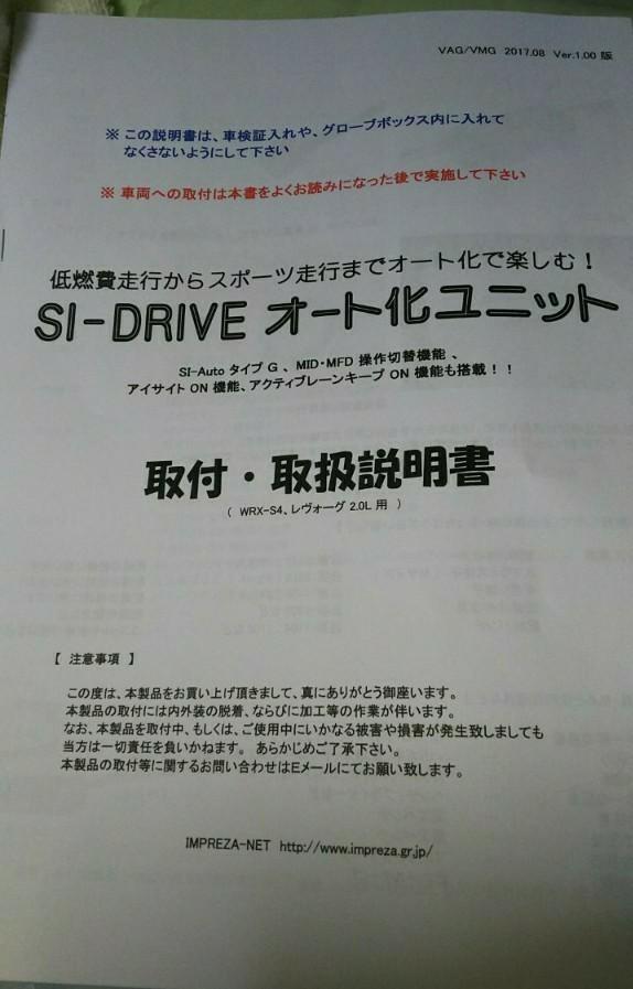 IMPREZA-NET SI-DRIVEオート化ユニット