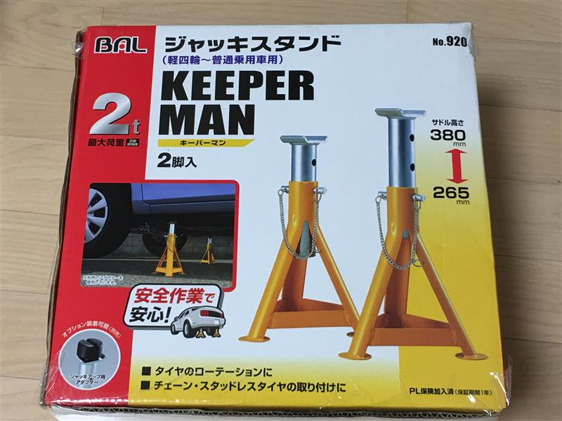BAL / 大橋産業 ジャッキスタンド / キーパーマン