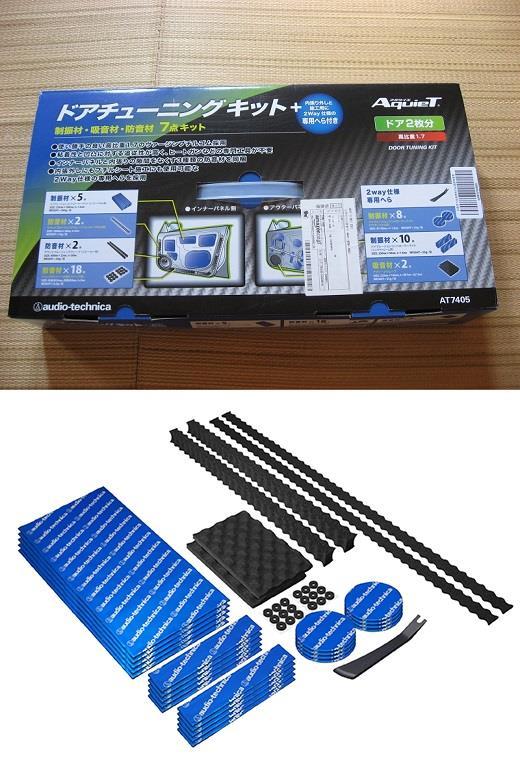 audio-technica AquieT AT7405 AquieT ドアチューニングキット