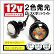 エム・アール企画 2色発光 LED ボルト型スポットライト