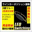 REIZ TRADING 5極リレー 2色発光切替 LEDスイッチ