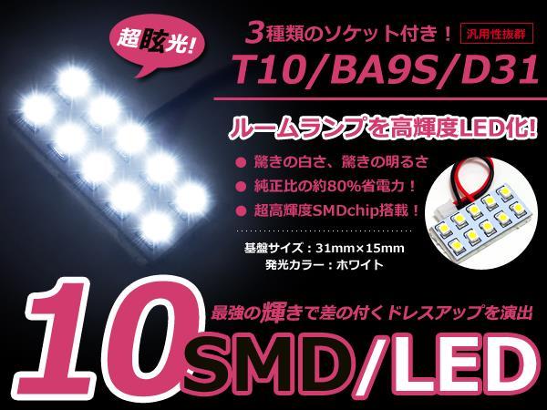 不明 10SMD 5×2