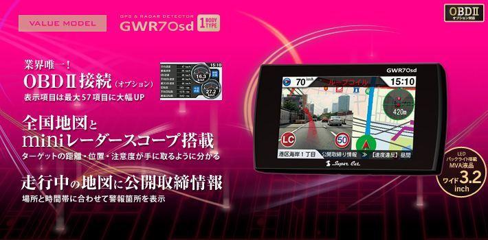 YUPITERU Super Cat Super Cat GWR70sd + OBDⅡアダプター