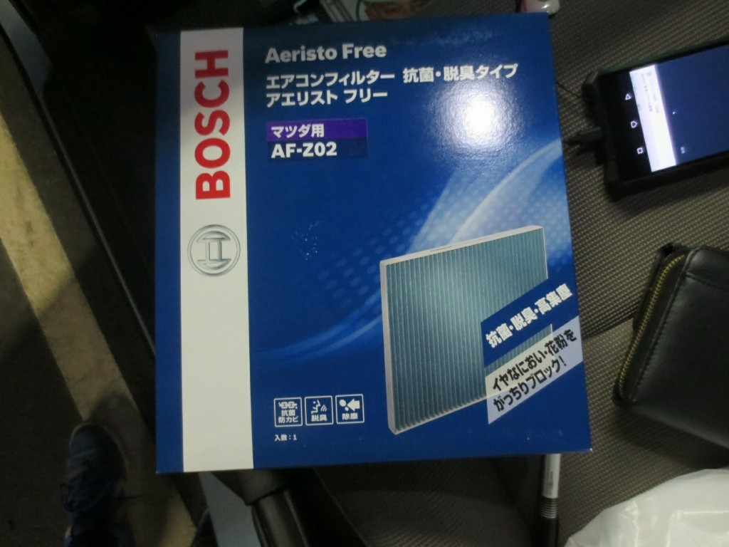 BOSCH Aeristo Free AF-Z02