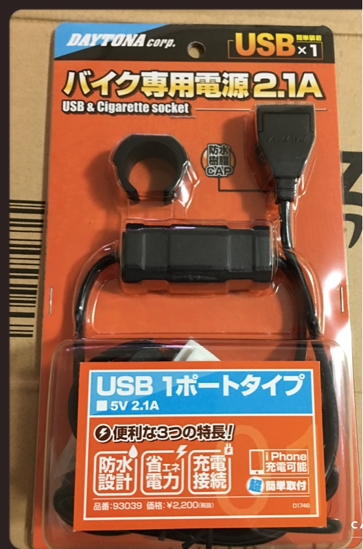 DAYTONA(バイク) USB
