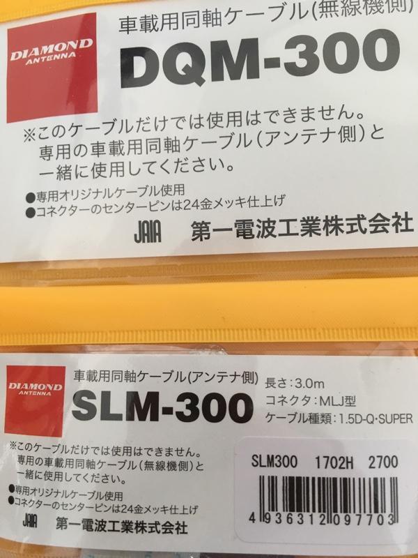 DIAMOND / 第一電波工業 SLM-300 車載用同軸ケーブル(アンテナ側)