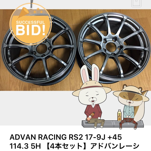 YOKOHAMA ADVAN Racing RSⅡ