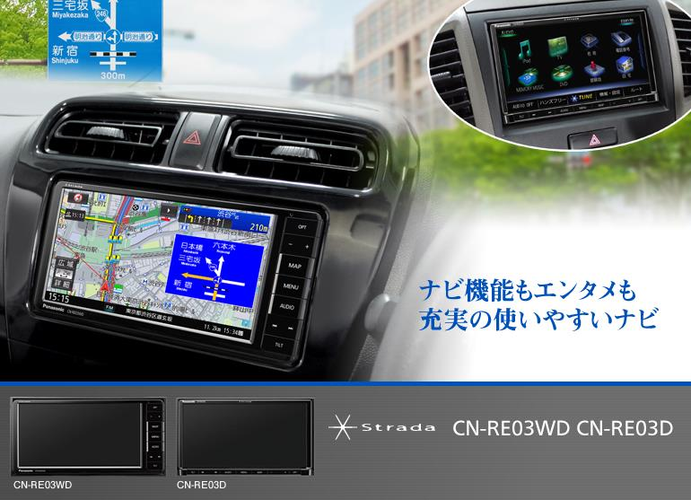 Panasonic Strada CN-RE03WD