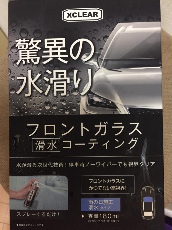 CAR MATE / カーメイト XCLEAR C110 ガラス滑水コート