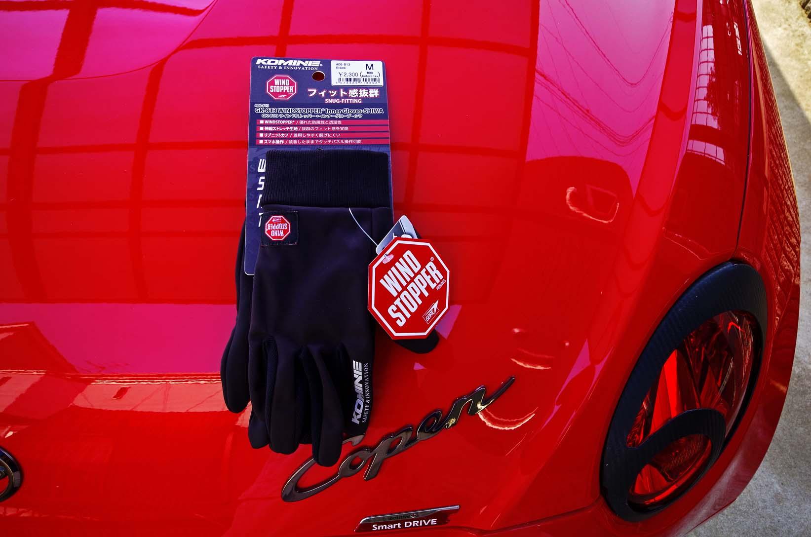 KOMINE GK-813 WINDSTOPPER Inner Gloves-SHIWA