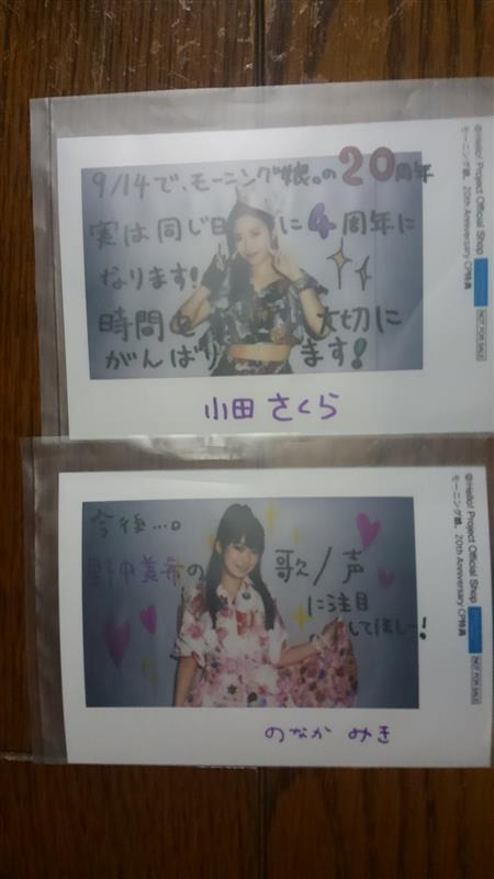 DCファクトリー ハロショ特典生写真 小田さくら、野中美希