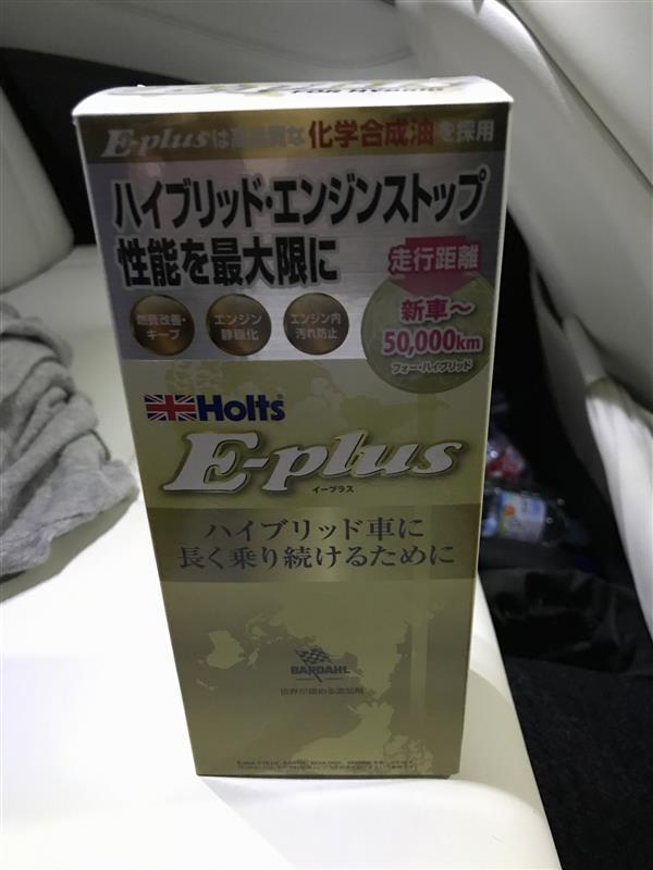 Holts / 武蔵ホルト E-plus ハイブリッド&アイドリングストップ