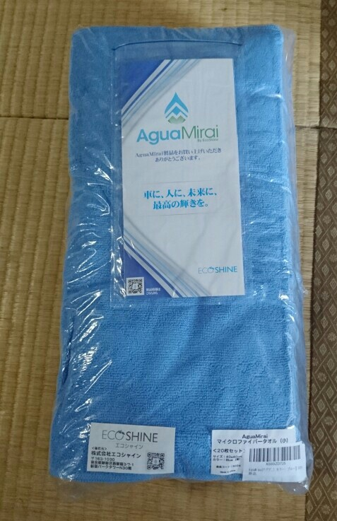 AguaMirai マイクロファイバー洗車タオル 20枚セット