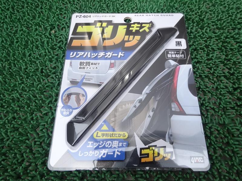 槌屋ヤック PZ-604 リアハッチガード BK
