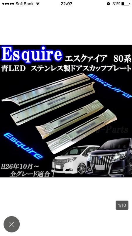 ??? 80.85系エスクァイア ESQUIRE 専用設計 ブルー 青LEDタイプ ドアスカッフプレート 4ピースセット!