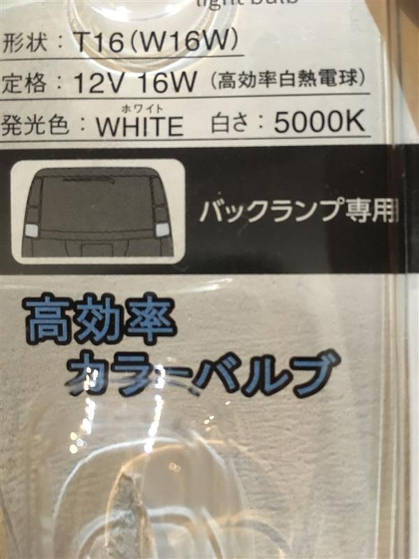 POLARG / 日星工業 カラーバルブ ホワイト5000K
