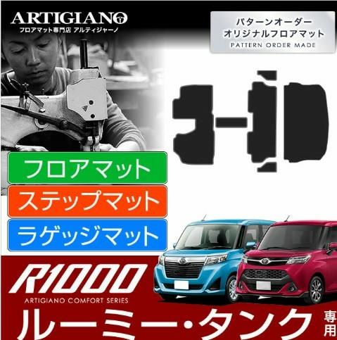 アルティジャーノ RTマット R1000 COMFORT SERIES