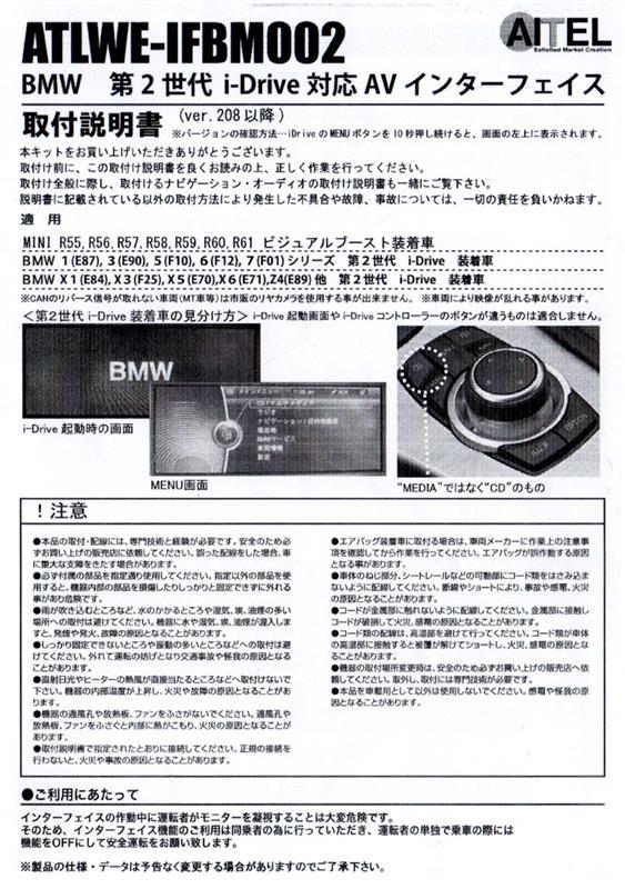 AITEL AVインターフェース ATLWE-IFBM002