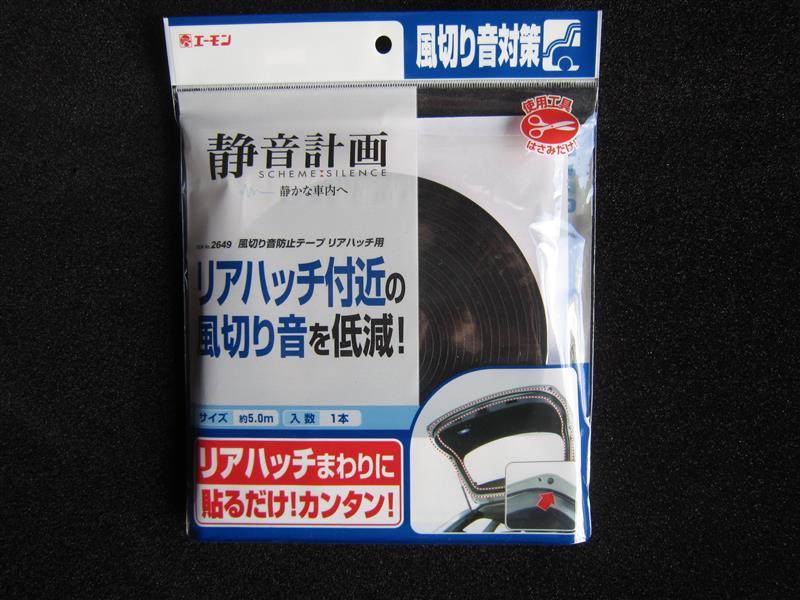 エーモン 静音計画 風切り音防止テープ リアハッチ用 約5m / 2649