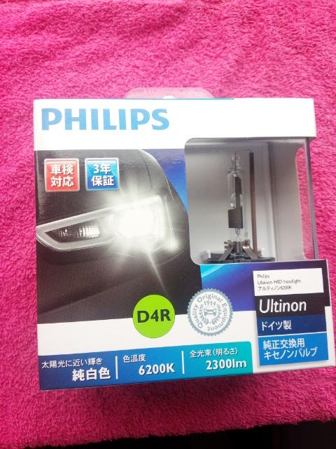 PHILIPS Ultinon HID headlight 6200K/D4R