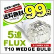メーカー不明 12V車用 FLUX5連 T10 LED ウェッジ球 ホワイト